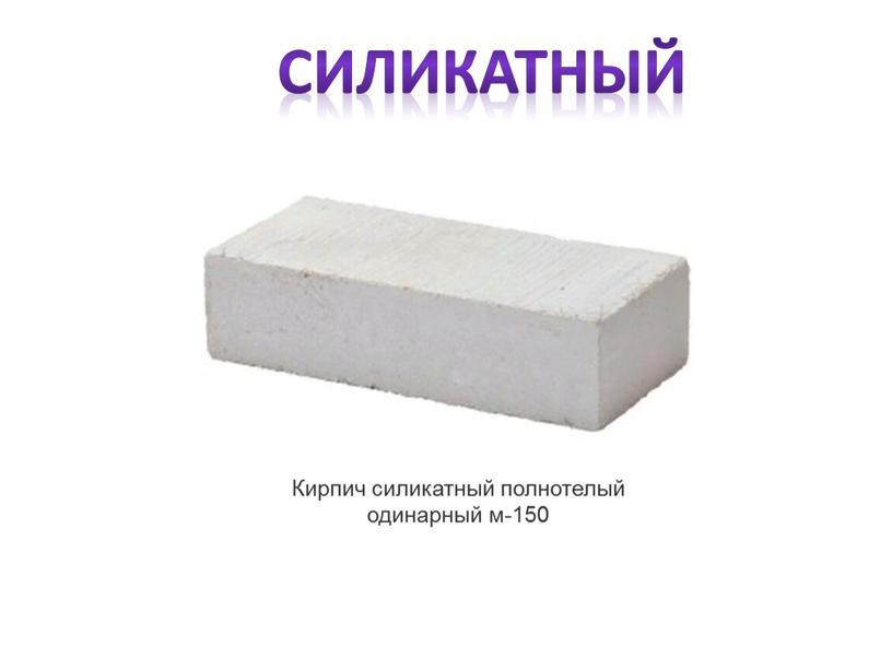 Кирпич силикатный полнотелый одинарный м-150