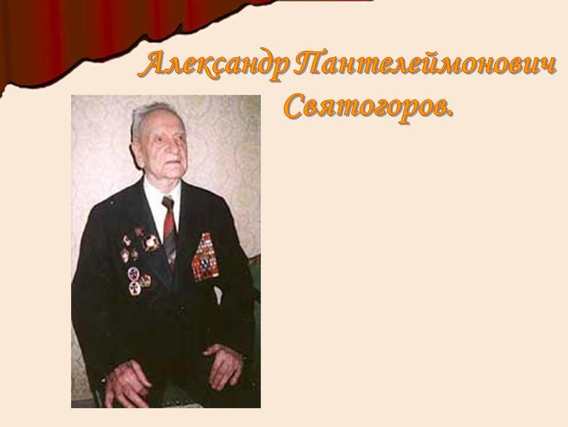 Александр Пантелеймонович