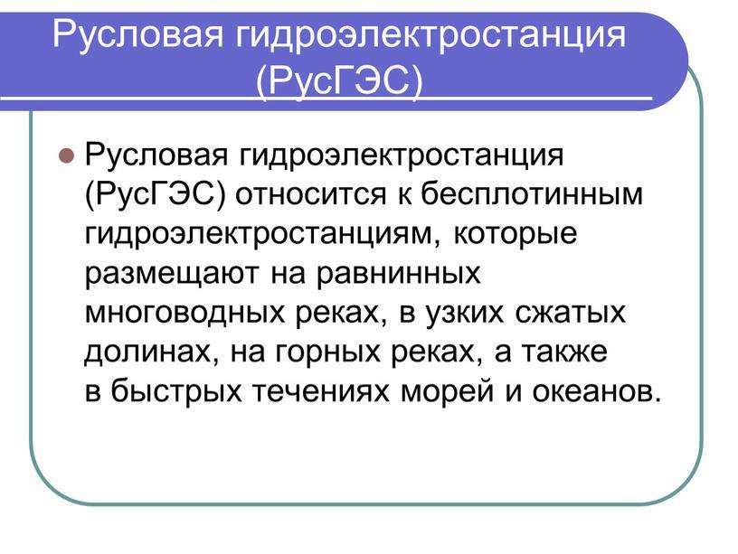 Русловая гидроэлектростанция (РусГЭС)
