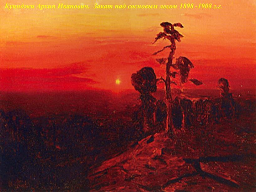 Куинджи Архип Иванович. Закат над сосновым лесом 1898 -1908 г