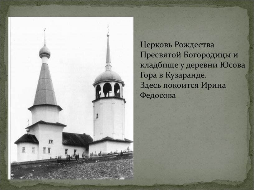 Церковь Рождества Пресвятой Богородицы и кладбище у деревни