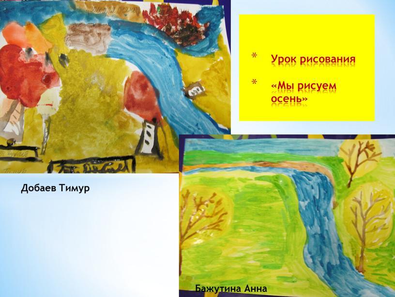 ЦО № 1619 Добаев Тимур Бажутина