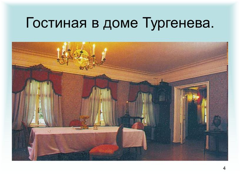 4 Гостиная в доме Тургенева.