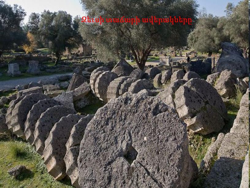 Զեւսի տաճարի ավերակները