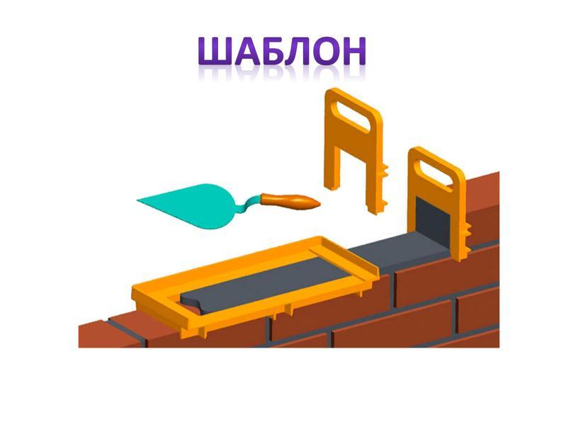 ШАБЛОН