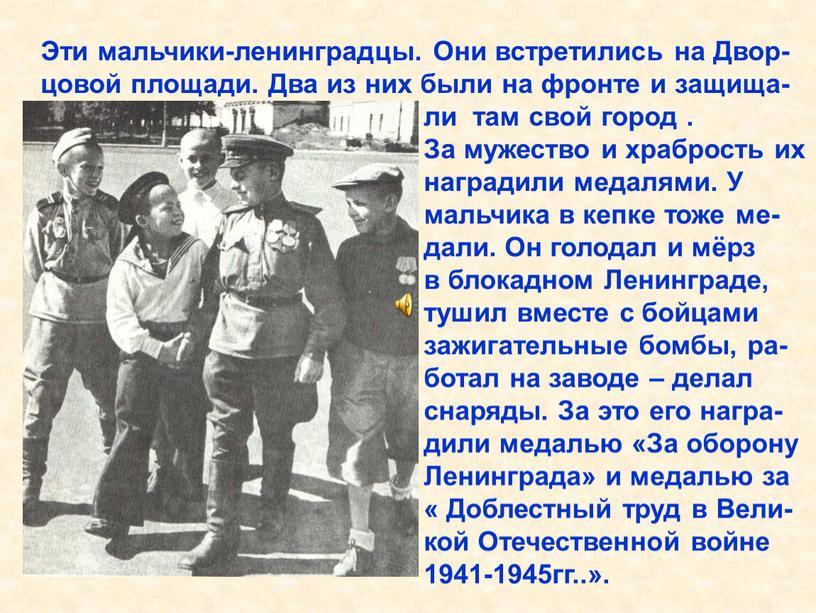 Эти мальчики-ленинградцы. Они встретились на