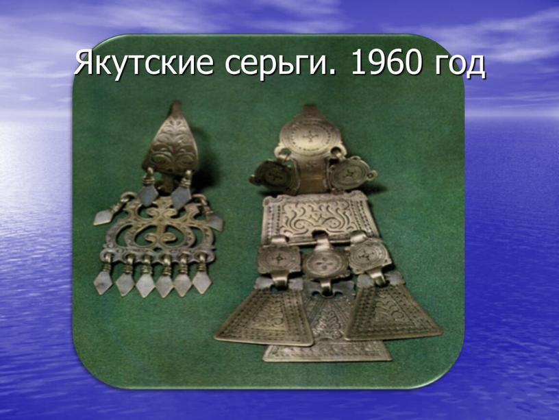 Якутские серьги. 1960 год