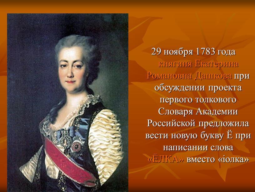Екатерина Романовна Дашкова при обсуждении проекта первого толкового