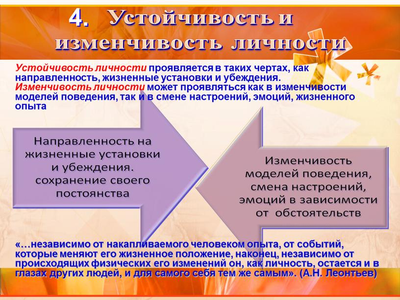 Устойчивость личности проявляется в таких чертах, как направленность, жизненные установки и убеждения