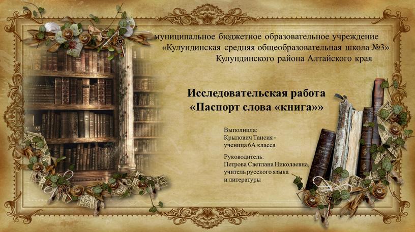 Кулундинская средняя общеобразовательная школа №3»
