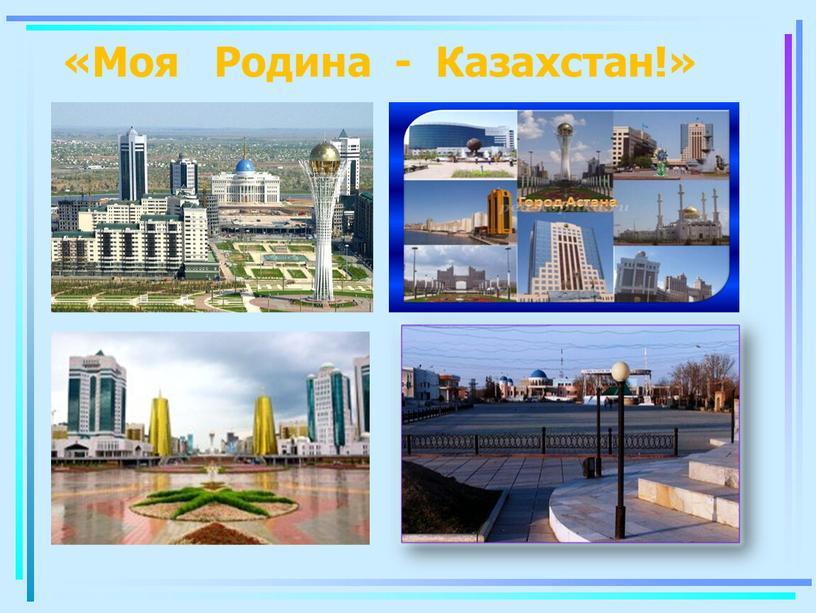 «Моя Родина - Казахстан!»