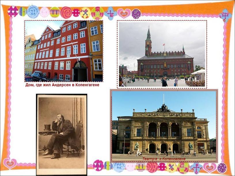 Дом, где жил Андерсен в Копенгагене