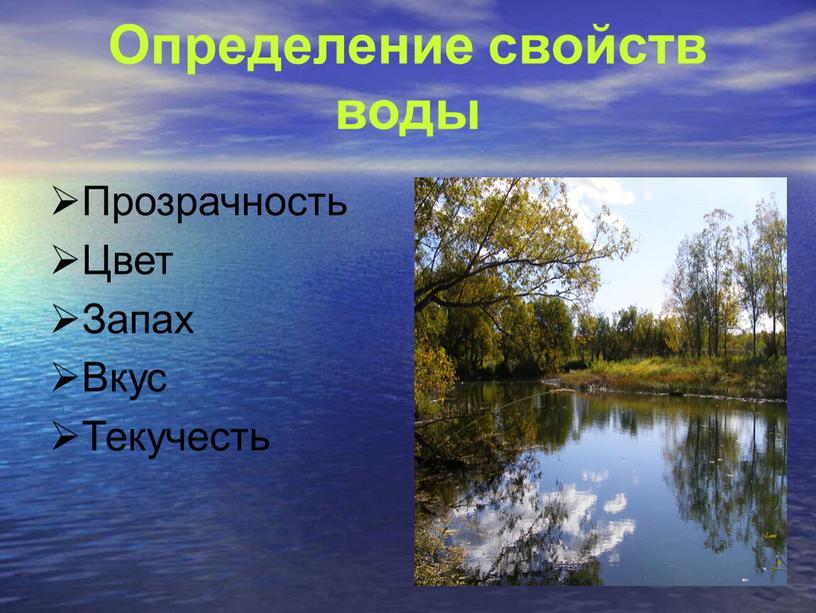 Определение свойств воды Прозрачность