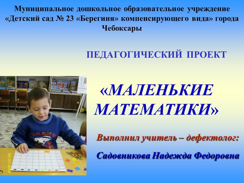 Муниципальное дошкольное образовательное учреждение «Детский сад № 23 «Берегиня» компенсирующего вида» города