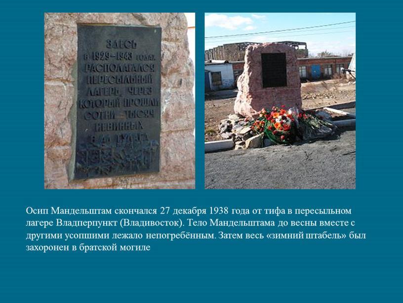 Осип Мандельштам скончался 27 декабря 1938 года от тифа в пересыльном лагере