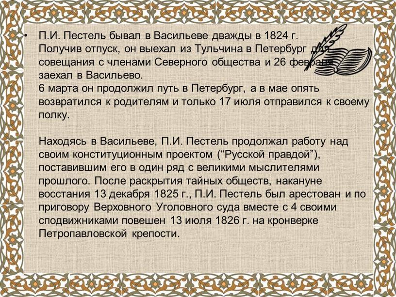 П.И. Пестель бывал в Васильеве дважды в 1824 г