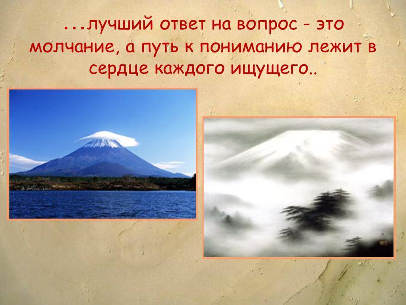 …лучший ответ на вопрос - это молчание, а путь к пониманию лежит в сердце каждого ищущего..