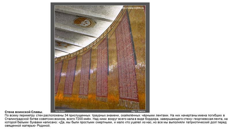 Стена воинской Славы . По всему периметру стен расположены 34 приспущенных траурных знамени, окаймлённых чёрными лентами