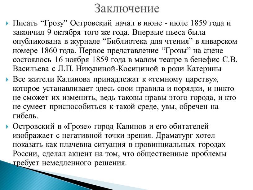 """Писать """"Грозу"""" Островский начал в июне - июле 1859 года и закончил 9 октября того же года"""
