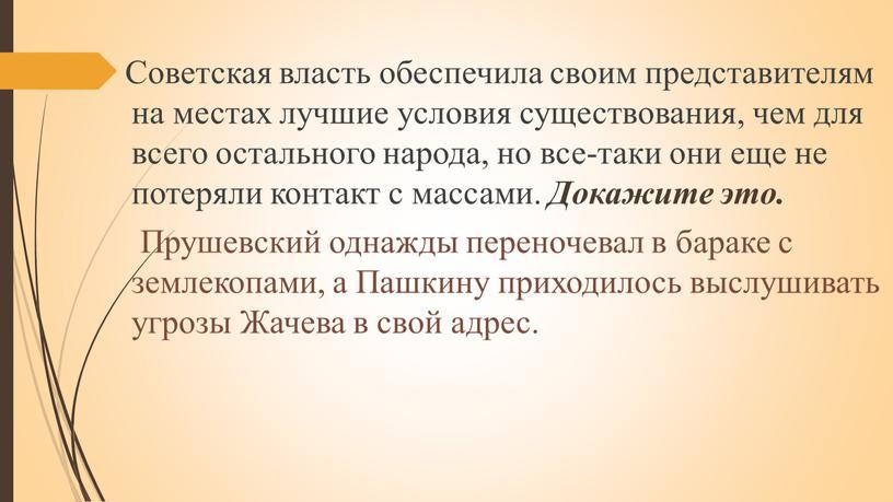 Советская власть обеспечила своим представителям на местах лучшие условия существования, чем для всего остального народа, но все-таки они еще не потеряли контакт с массами