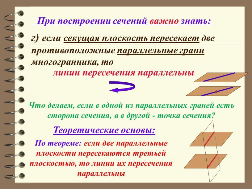При построении сечений важно знать: г) если секущая плоскость пересекает две противоположные параллельные грани многогранника, то