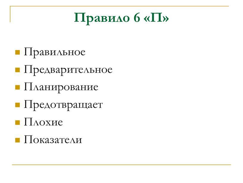 Правило 6 «П» Правильное Предварительное