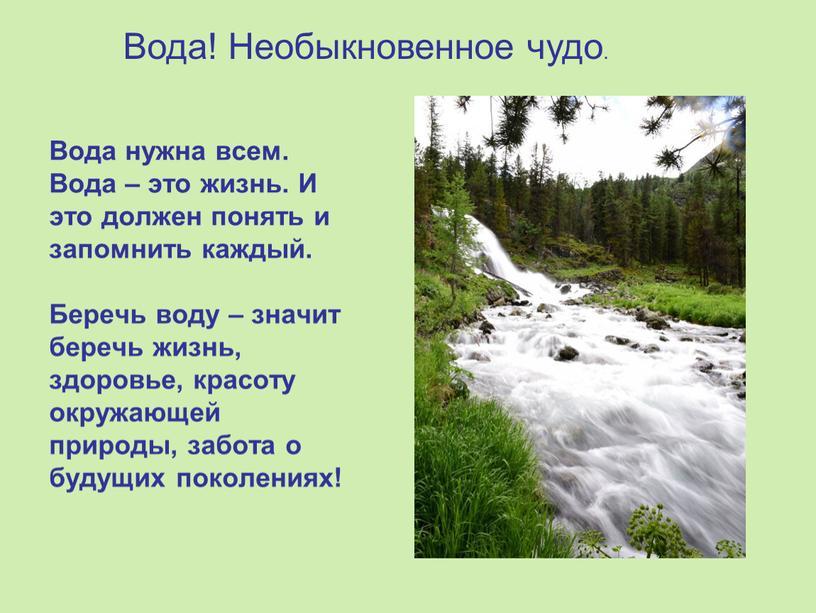Вода нужна всем. Вода – это жизнь
