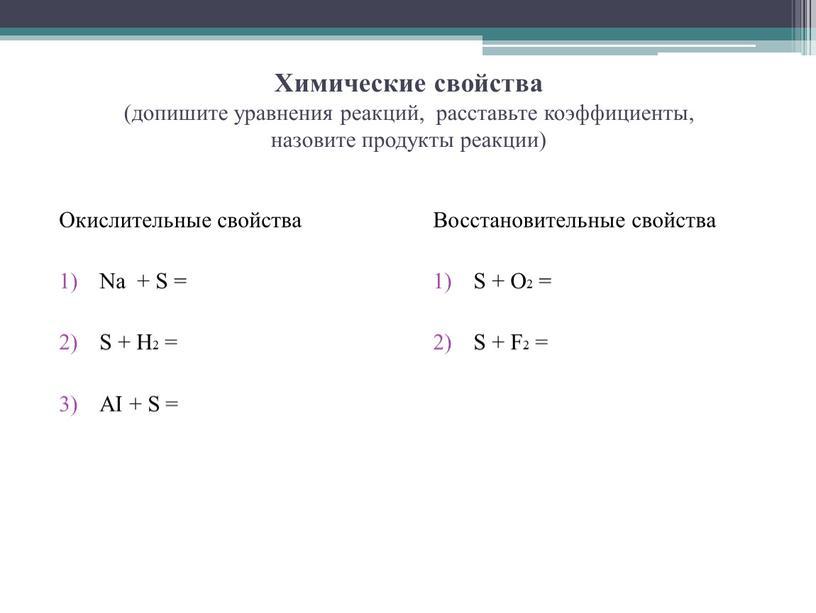Химические свойства (допишите уравнения реакций, расставьте коэффициенты, назовите продукты реакции)