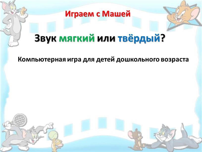 Компьютерная игра для детей дошкольного возраста