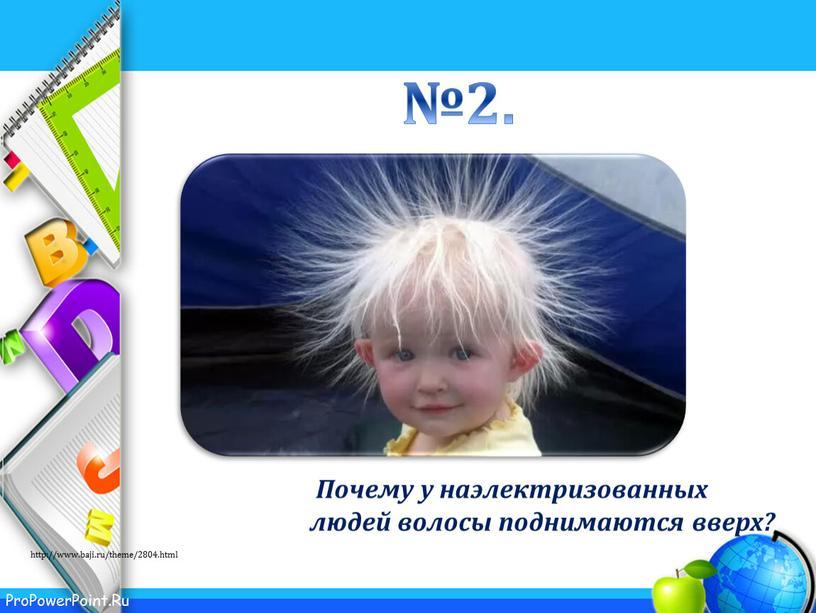 Почему у наэлектризованных людей волосы поднимаются вверх? №2