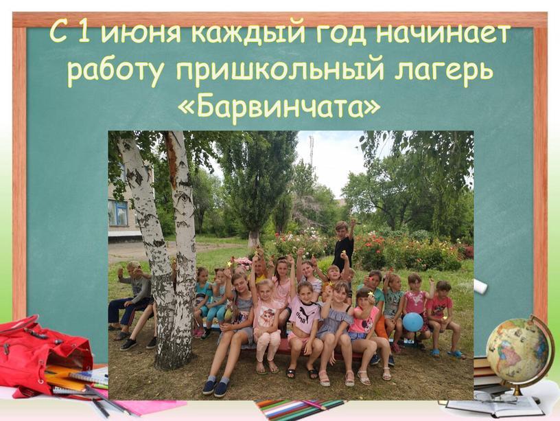 С 1 июня каждый год начинает работу пришкольный лагерь «Барвинчата»
