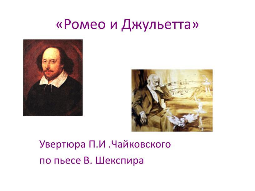Ромео и Джульетта» Увертюра