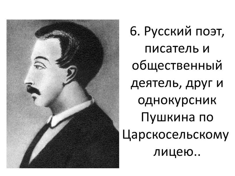 Русский поэт, писатель и общественный деятель, друг и однокурсник