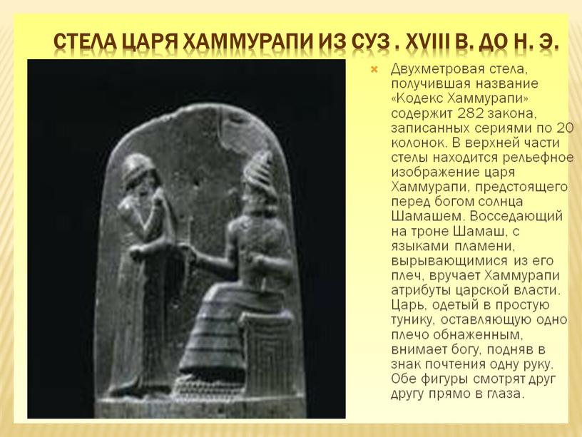 Стела царя Хаммурапи из Суз . XVIII в
