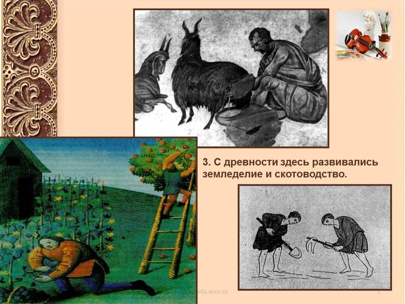 С древности здесь развивались земледелие и скотоводство
