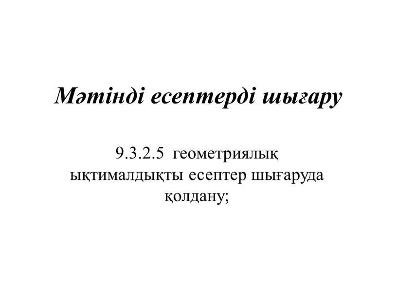 Мәтінді есептерді шығару 9.3.2