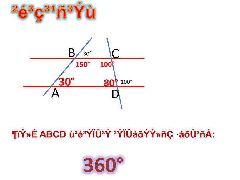 A B C D 30° 100° 30° 100° 150° 80° ¶ïÝ»É