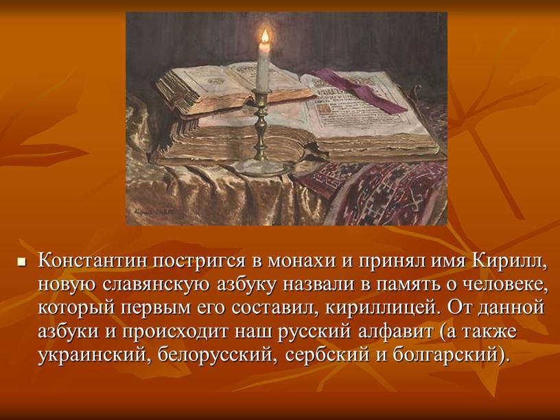 Константин постригся в монахи и принял имя