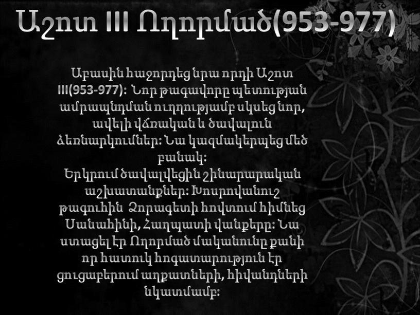 III Ողորմած(953-977) Աբասին հաջորդեց նրա որդի Աշոտ
