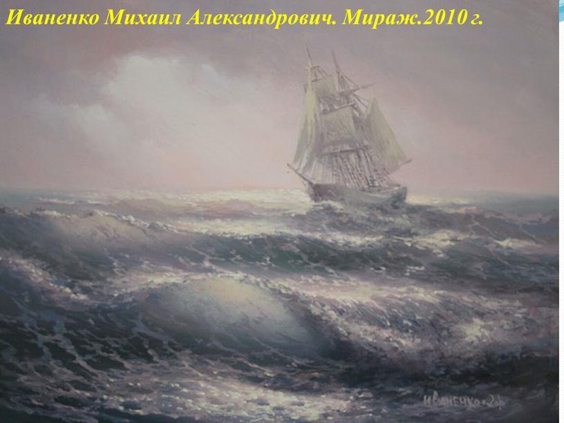 Иваненко Михаил Александрович.