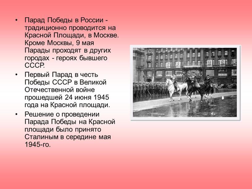 Парад Победы в России - традиционно проводится на