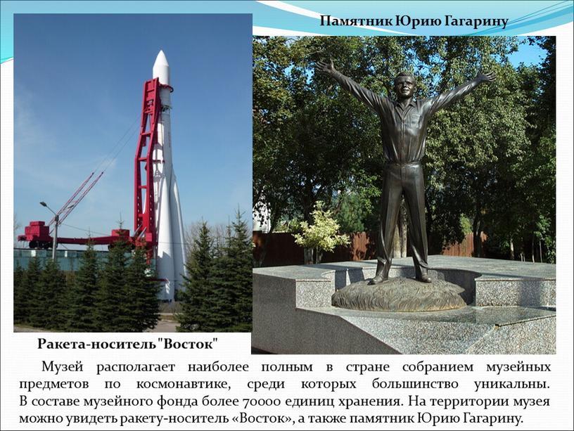"""Ракета-носитель """"Восток"""" Памятник"""