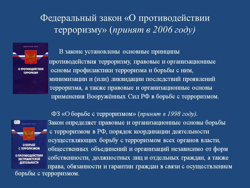 Федеральный закон «О противодействии терроризму» ( принят в 2006 году)