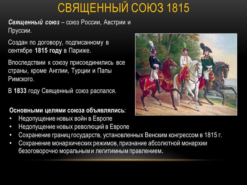Священный союз 1815 Священный союз – союз