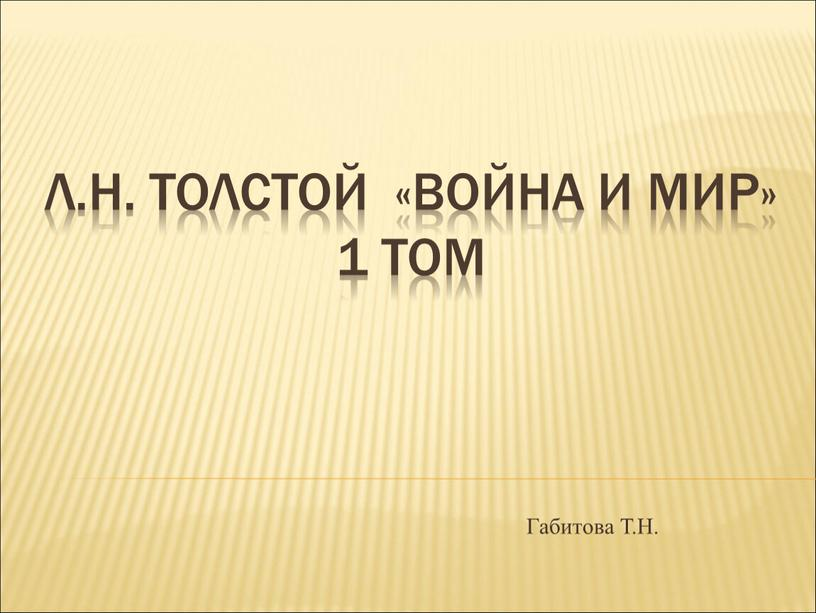 Л.н. Толстой «Война и Мир» 1 том