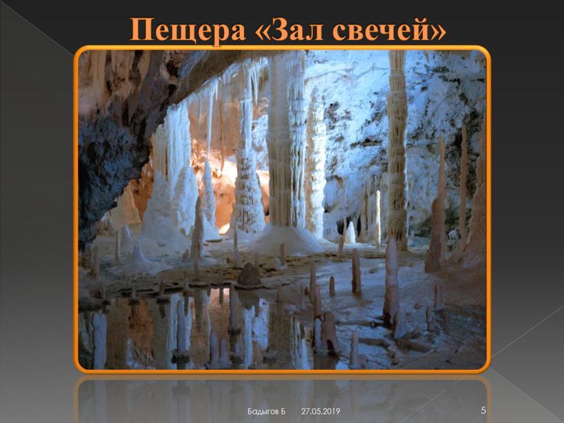 Пещера «Зал свечей» 27.05.2019 5
