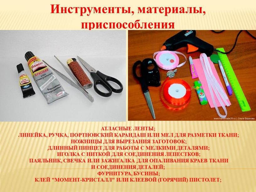 Инструменты, материалы, приспособления атласные ленты;