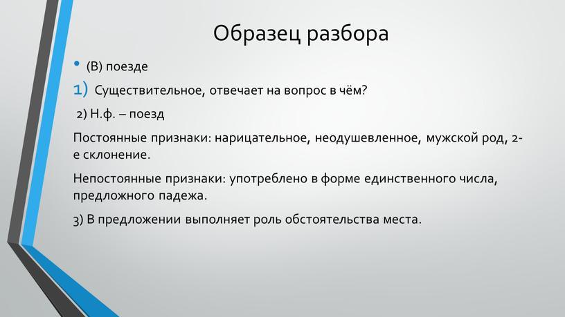 Образец разбора (В) поезде Существительное, отвечает на вопрос в чём? 2)