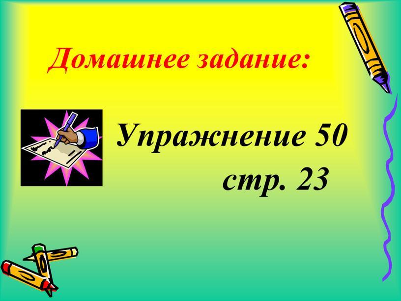 Домашнее задание: Упражнение 50 стр