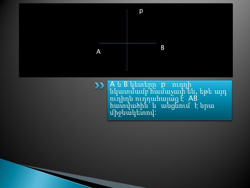 A և B կետերը p ուղղի նկատմամբ համաչափ են, եթե այդ ուղիղն ուղղահայաց է